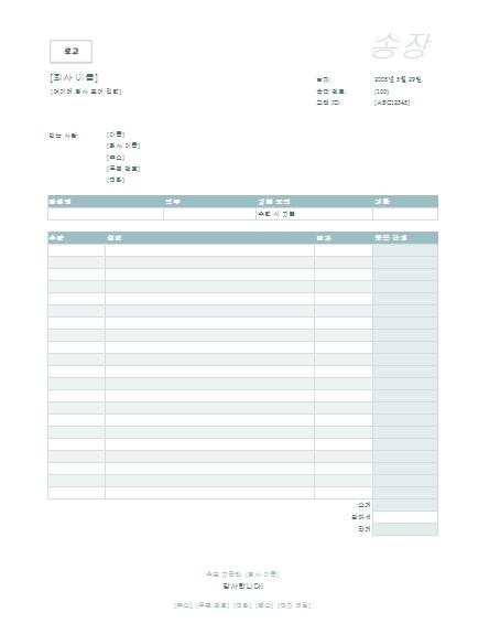 서비스 송장(단순한 파란색 디자인)