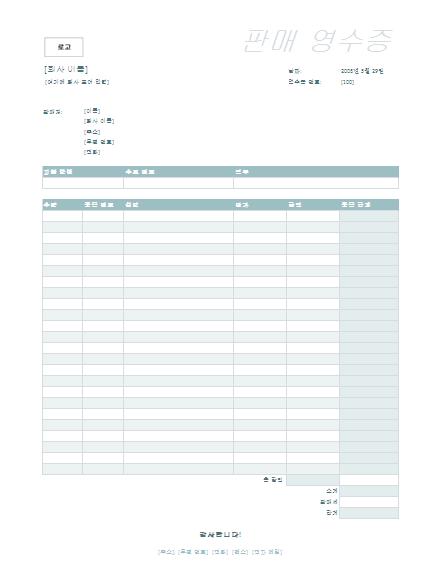 판매 영수증(단순한 파란색 디자인)