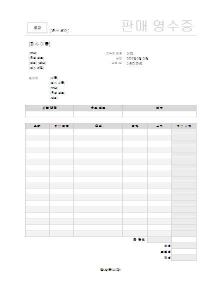 판매 영수증(굴림 회색 디자인)