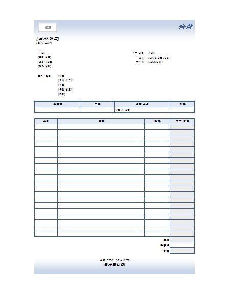 서비스 송장(파랑 그라데이션 디자인)