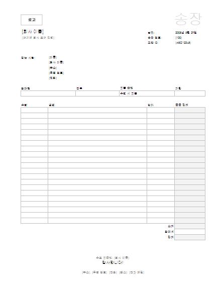 서비스 송장(단순한 선 디자인)