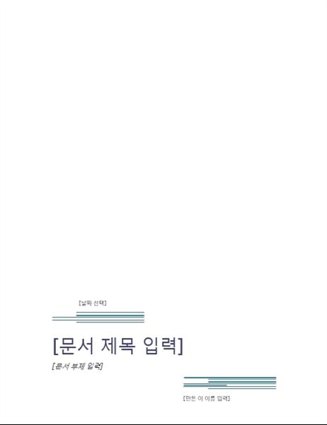 보고서(현대적인 양식)