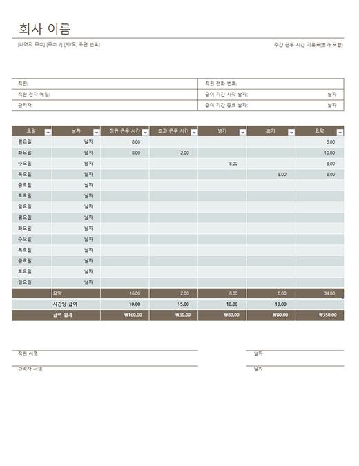2주간 근무 시간표