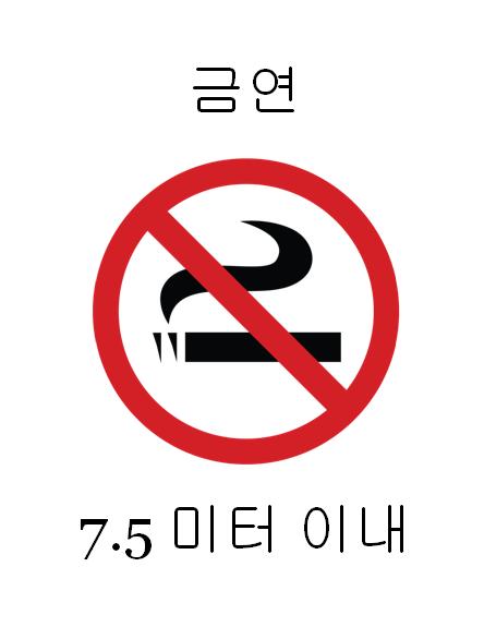 금연 표지판(컬러)