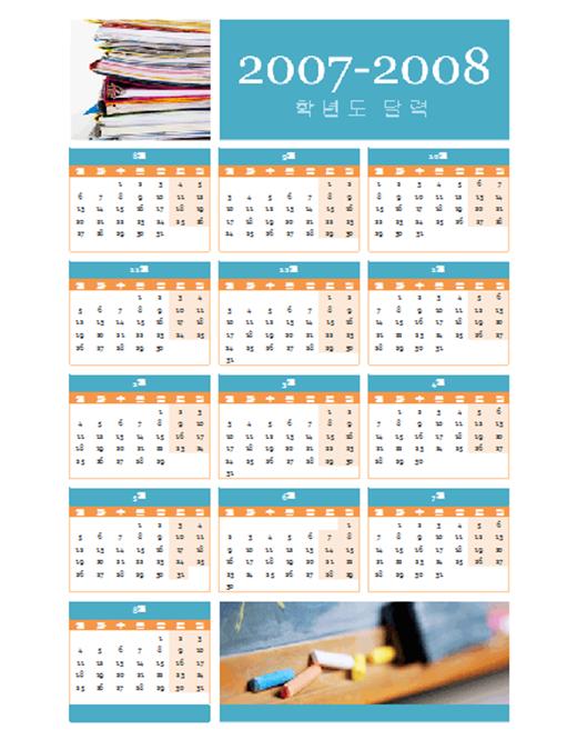2007-2008학년도 달력(1페이지, 월요일 - 일요일)