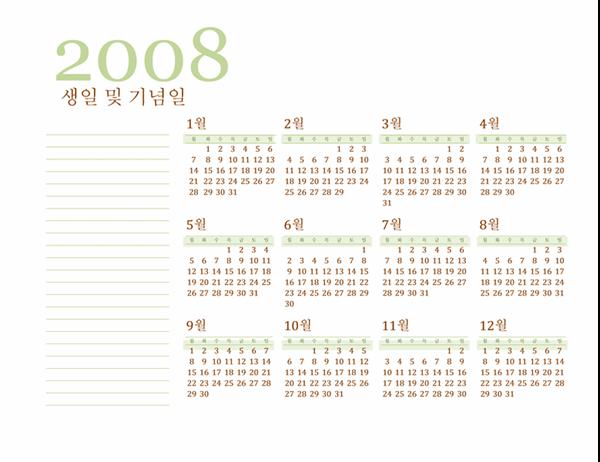 2008년 생일 및 기념일 달력(월-일)
