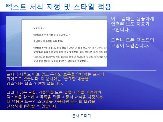 학습 프레젠테이션: Word 2007 - 문서 꾸미기