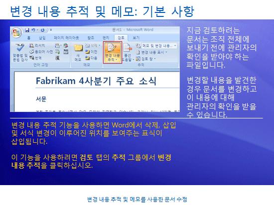 학습 프레젠테이션: Word 2007 - 변경 내용 추적 및 메모를 사용한 문서 수정