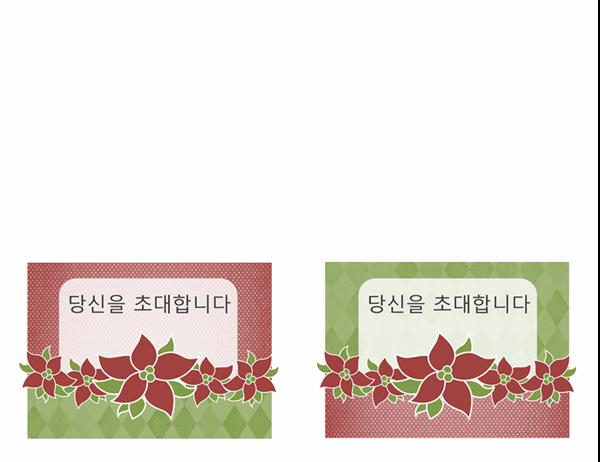크리스마스 파티 초대장