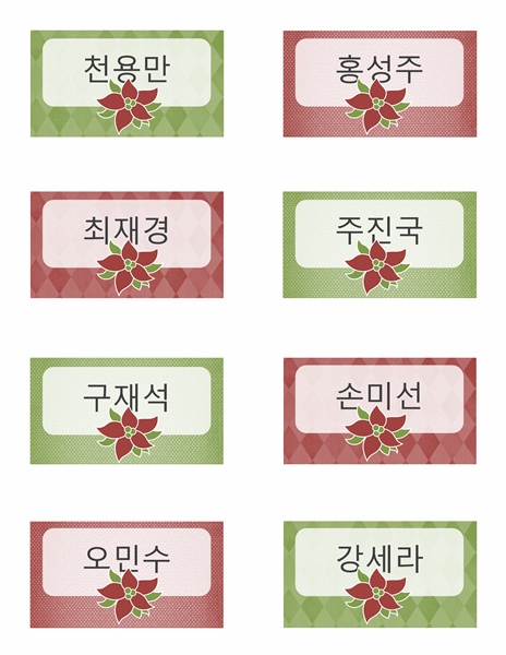 크리스마스 이름표(Avery 8371, 8376, 8377 및 8811 용지용)