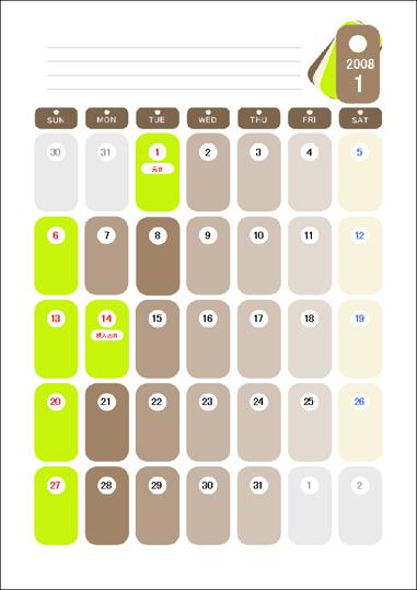 2008 年カレンダー (色見本)