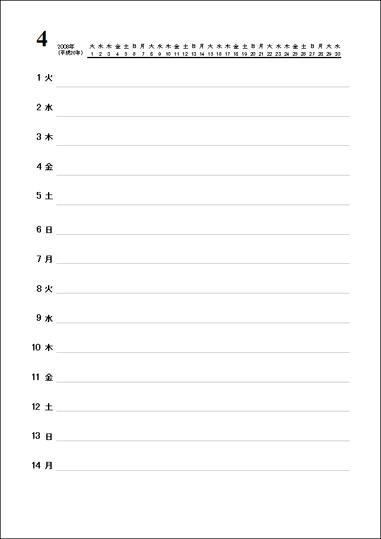 2008 年カレンダー (シンプル、2 週間表示)