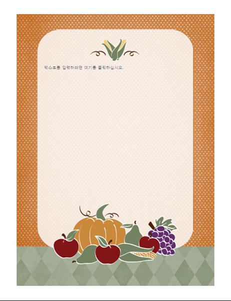 편지지(추수감사절 디자인)