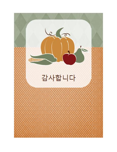 감사 카드(추수감사절 디자인)