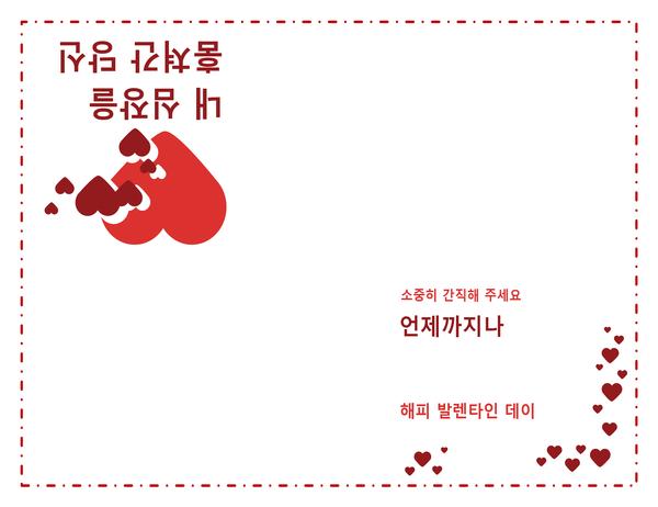 발렌타인 데이 카드(하트 디자인, 1/4 크기로 접기 가능)