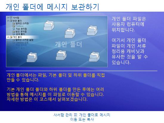 교육용 프레젠테이션: Outlook 2007 - 사서함 관리 III: 개인 폴더로 메시지 이동 또는 복사