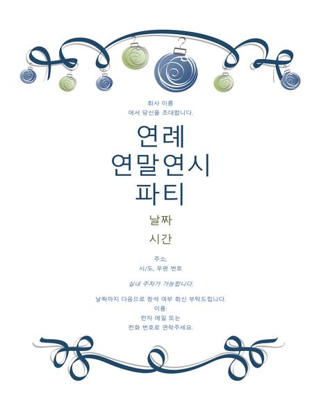 파란색, 초록색 장식물로 꾸민 크리스마스 파티 초대장(공식 행사용 디자인)