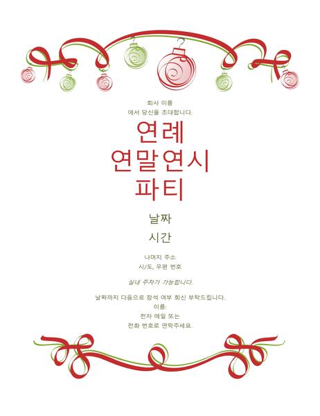 빨간색, 초록색 장식물로 꾸민 크리스마스 파티 초대장(공식 행사용 디자인)