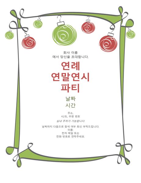 빨간색, 초록색 장식물로 꾸민 크리스마스 파티 초대장(비공식 행사용 디자인)