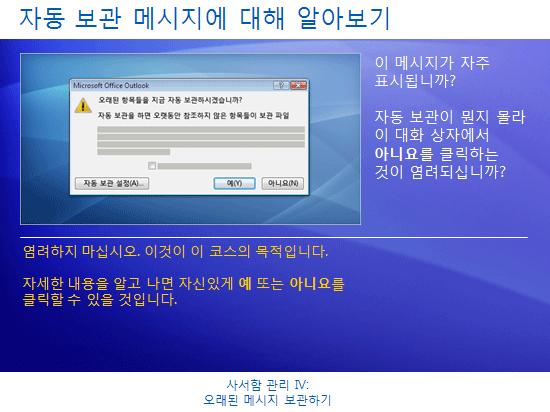 교육용 프레젠테이션: Outlook 2007 - 사서함 관리 IV: 오래된 메시지 보관하기