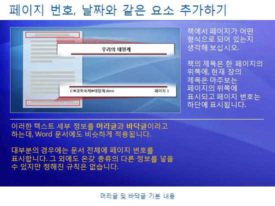 교육용 프레젠테이션: Word 2007 - 머리글 및 바닥글 기본 내용