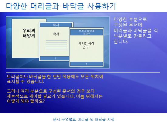 교육용 프레젠테이션: Word 2007 - 문서 구역별 머리글 및 바닥글