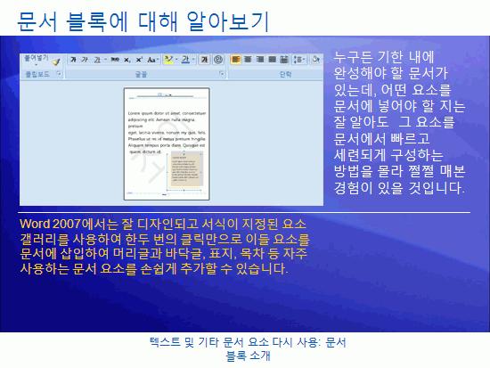 학습 프레젠테이션: Word 2007—텍스트 및 기타 문서 요소 다시 사용: 문서 블록 소개