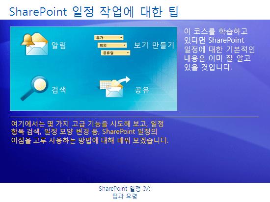 교육용 프레젠테이션: SharePoint Server 2007 - 일정 IV: 팁과 요령