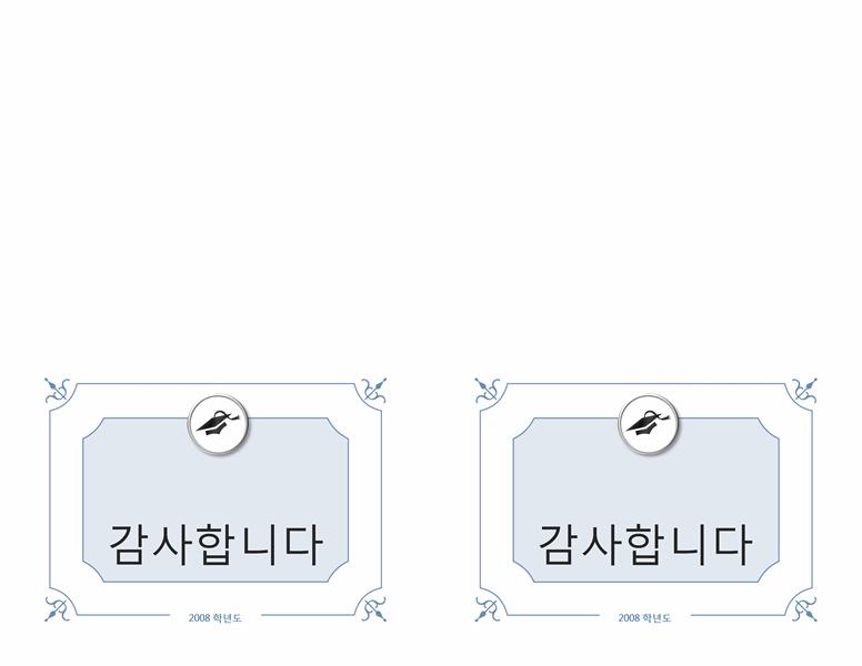 졸업 감사 카드(형식적 디자인)