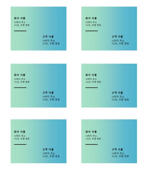 배송 레이블(녹색 그라데이션 디자인, 페이지당 6개, Avery 5164 사용)