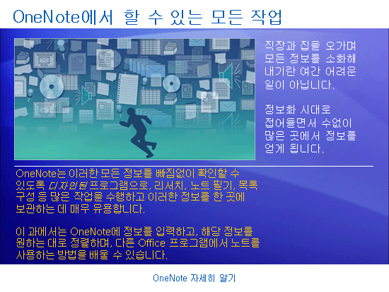 온라인 교육 프레젠테이션: OneNote 2007—OneNote 자세히 알기