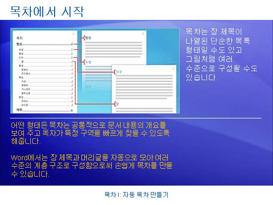 학습 프레젠테이션: Word 2007—목차 I: 자동 목차 만들기