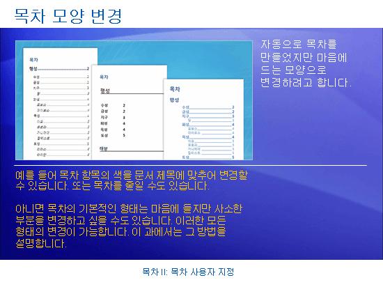 학습 프레젠테이션: Word 2007—목차 II: 목차 사용자 지정
