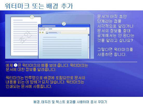 학습 프레젠테이션: Word 2007 - 배경, 테두리 및 텍스트 효과를 사용하여 문서 꾸미기