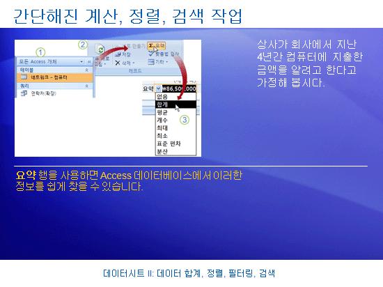 학습 프레젠테이션: Access 2007 - 데이터시트 II: 데이터 합계, 정렬, 필터링, 검색