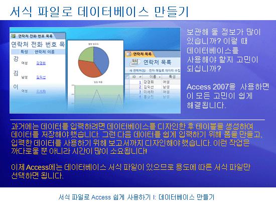학습 프레젠테이션: Access 2007 - 서식 파일로 Access 쉽게 사용하기 I: 데이터베이스 만들기