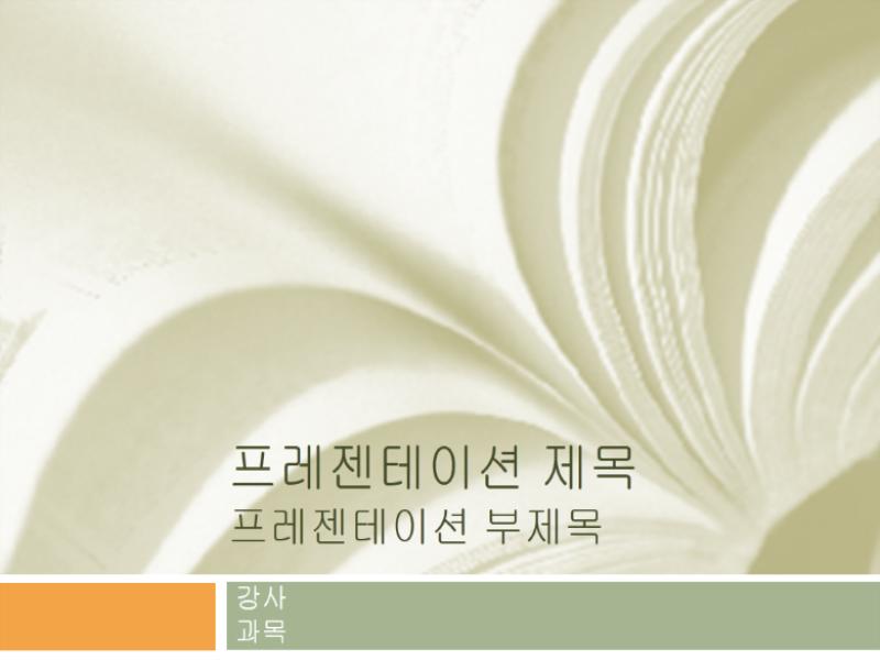 대학 강의용 프레젠테이션(교과서 디자인)