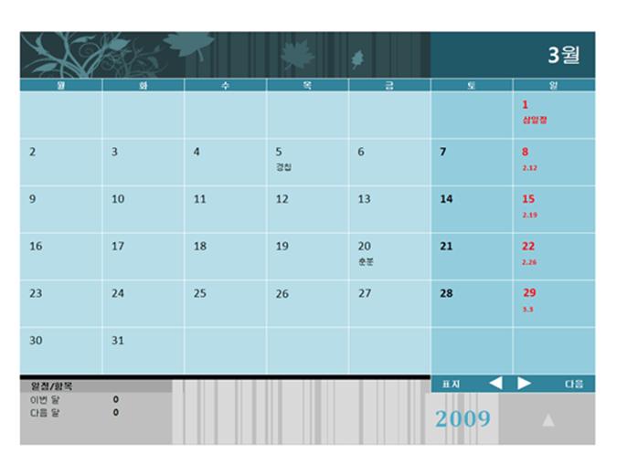 2009-2010학년도 또는 회계 연도 달력(3월 - 3월, 월요일 - 일요일) (음력 달력 포함)