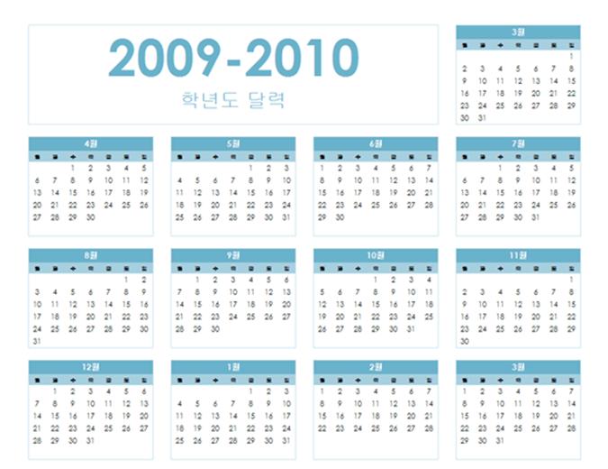 2009-2010학년도 달력(1페이지, 가로 방향, 월요일 - 일요일)