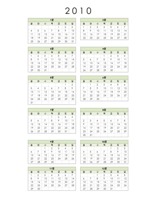 2010년 달력(1페이지, 세로 방향, 월요일 - 일요일)