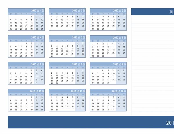 메모란이 있는 2010년 달력(1페이지, 월요일 - 일요일)