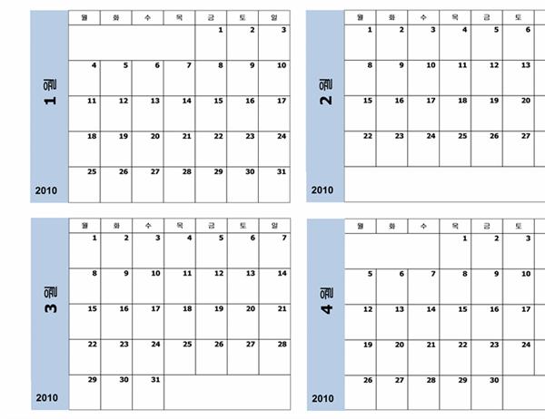 파란색 테두리가 있는 2010년 달력(3페이지, 월요일 - 일요일)