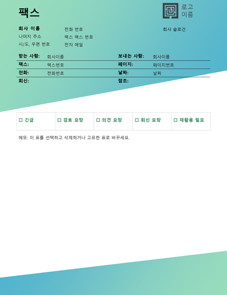 팩스 표지 (녹색 그라데이션 디자인)