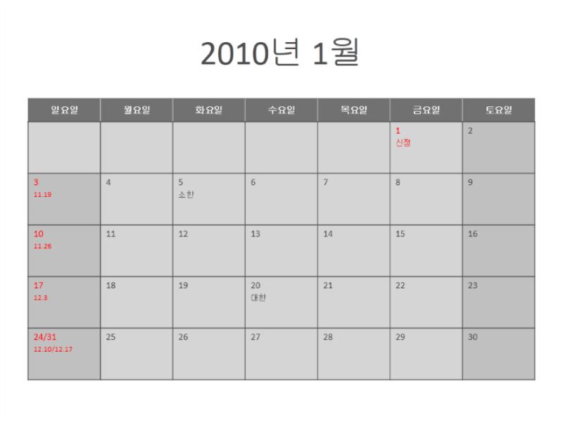 2010년 달력 (음력 달력 포함)