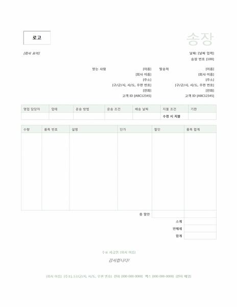 판매 송장(녹색 디자인)