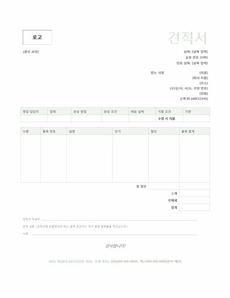 판매 할당(녹색 디자인)
