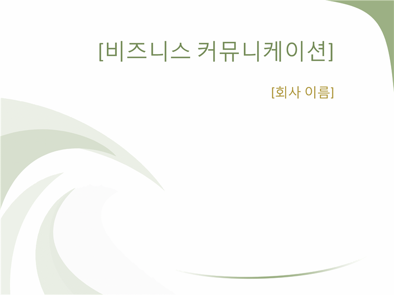 비즈니스 디자인 슬라이드(녹색 물결 디자인)