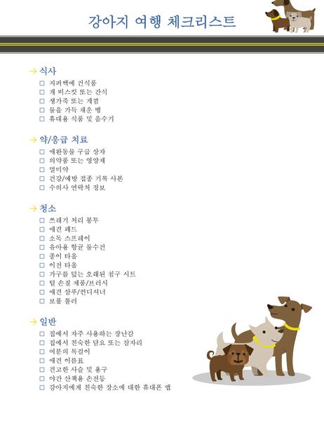 강아지 여행 검사 목록