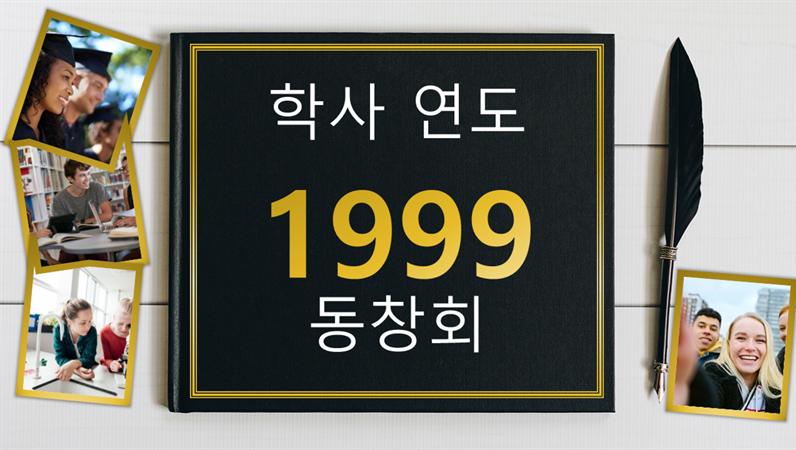 동창회 사진 앨범