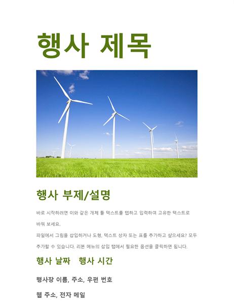 행사 전단(녹색)